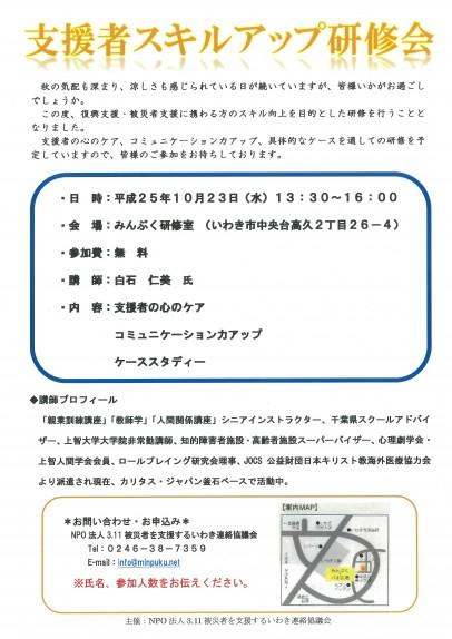 支援者スキルアップ研修会