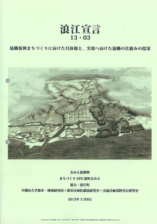 「浪江宣言13・03 協働復興まちづくりに向けた具体像と実現に向けた協働の仕組みの提案」