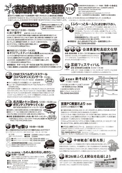 おたがいさま新聞31号