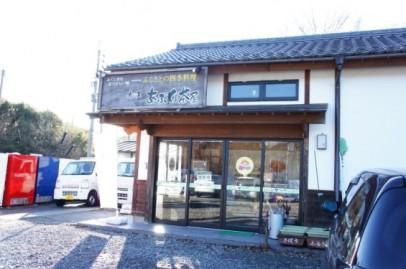 福島市松川町にあるコミュニティ茶ロン「あぶくま茶屋」。