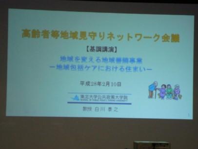『高齢者等地域見守りネットワーク会議』に出席しました_001