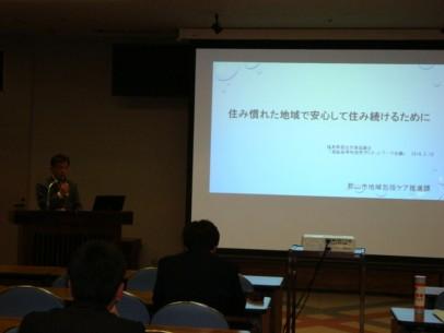 『高齢者等地域見守りネットワーク会議』に出席しました_002