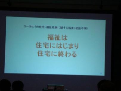 『高齢者等地域見守りネットワーク会議』に出席しました_003
