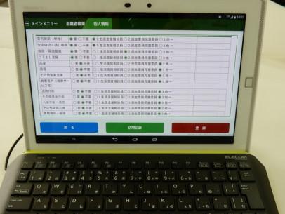 川内村社協で新システム稼働開始!_001