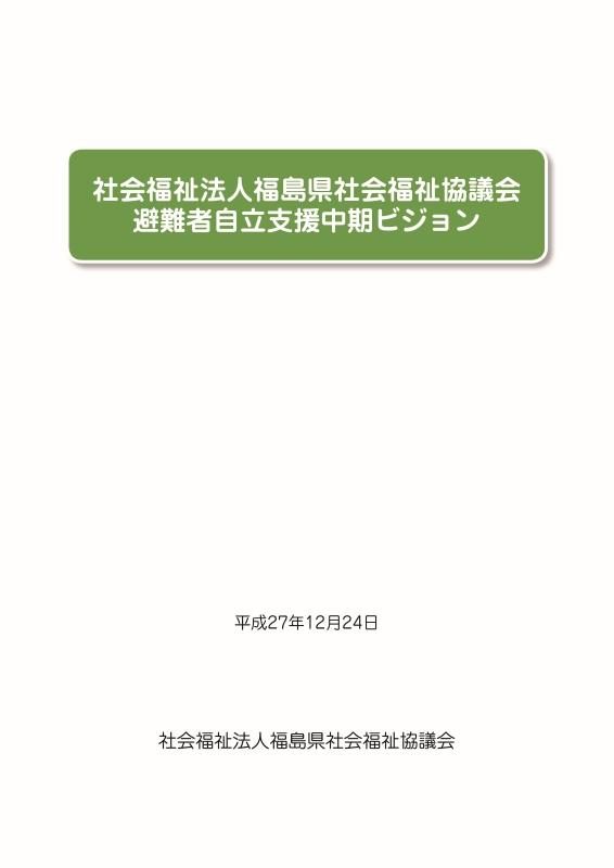 社会福祉法人福島県社会福祉協議会 避難者自立支援中期ビジョン_001