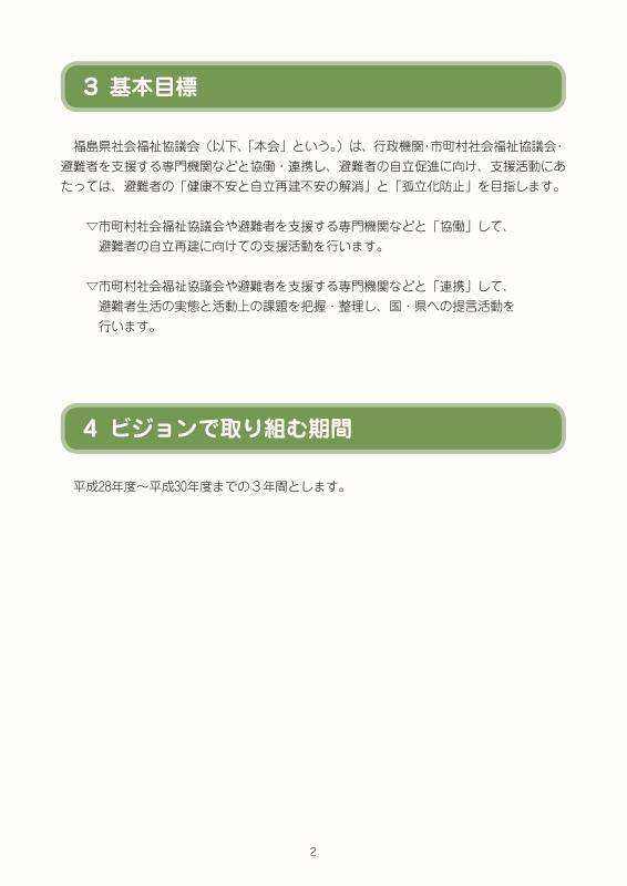 社会福祉法人福島県社会福祉協議会 避難者自立支援中期ビジョン_004