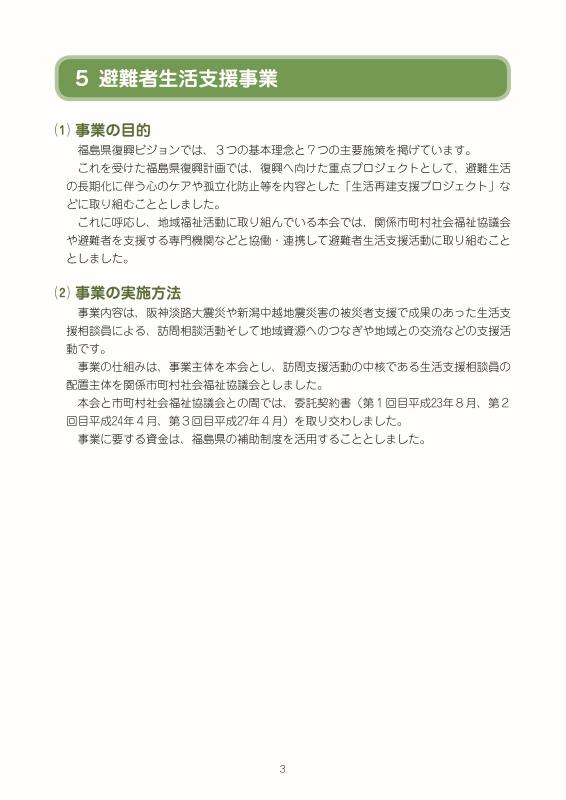 社会福祉法人福島県社会福祉協議会 避難者自立支援中期ビジョン_005