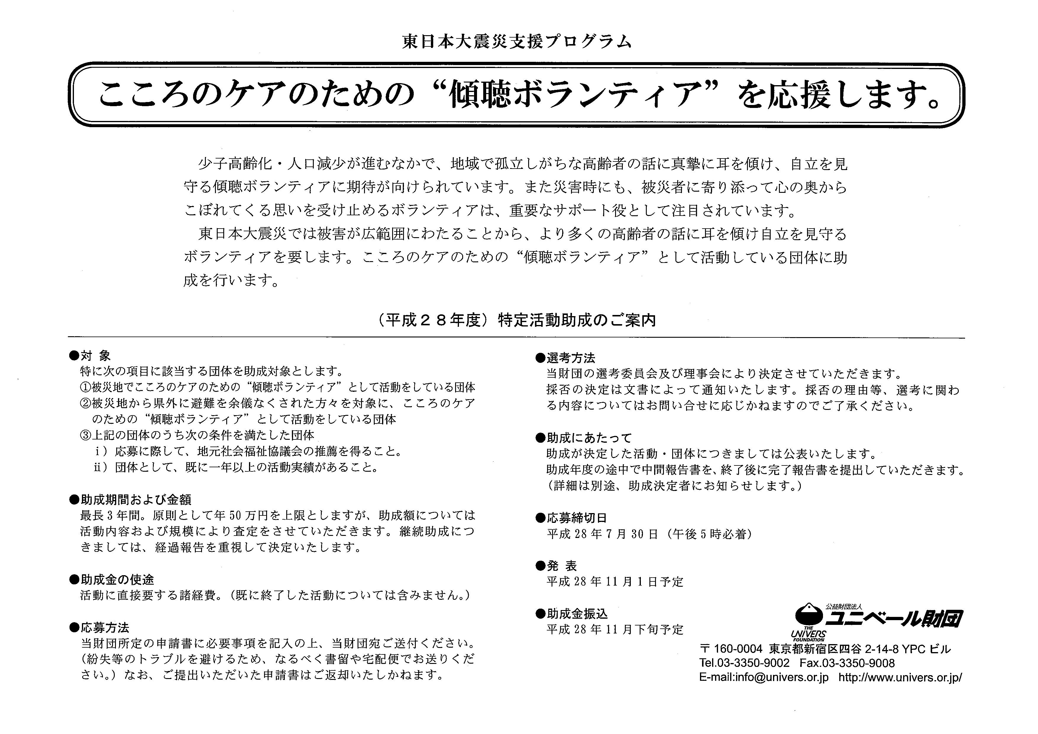 公益財団法人ユニベール財団による傾聴ボランティア団体助成のお知らせ_ページ_1
