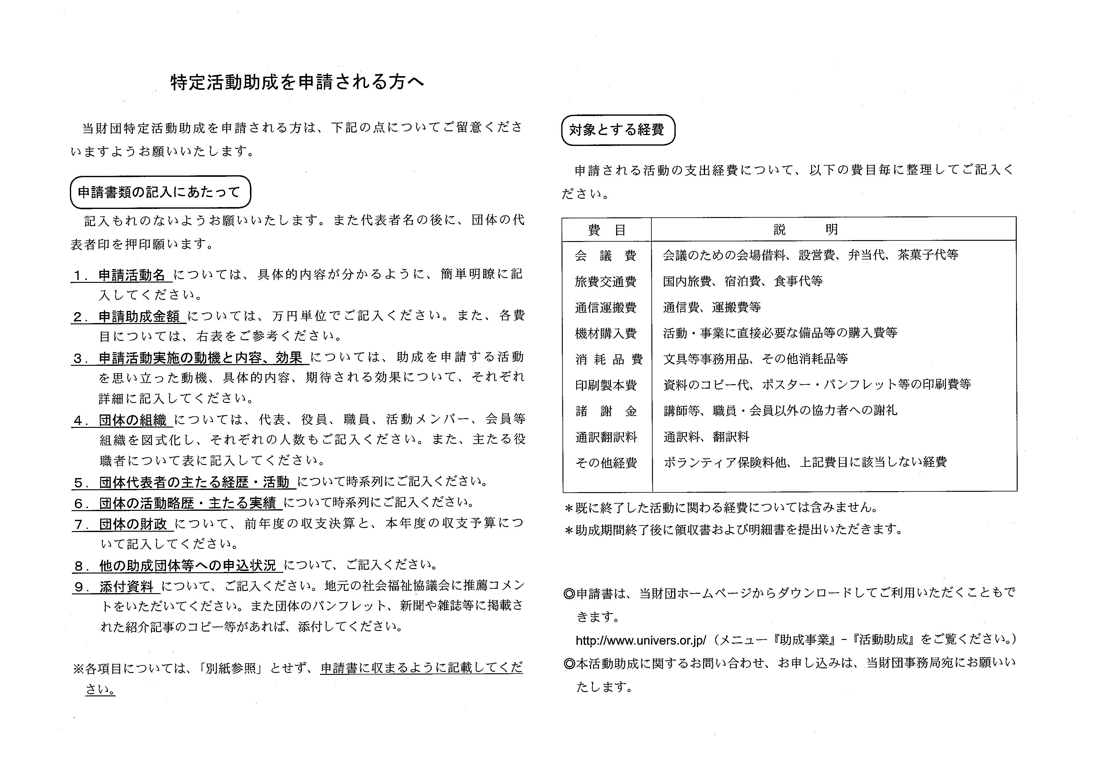 公益財団法人ユニベール財団による傾聴ボランティア団体助成のお知らせ_ページ_2