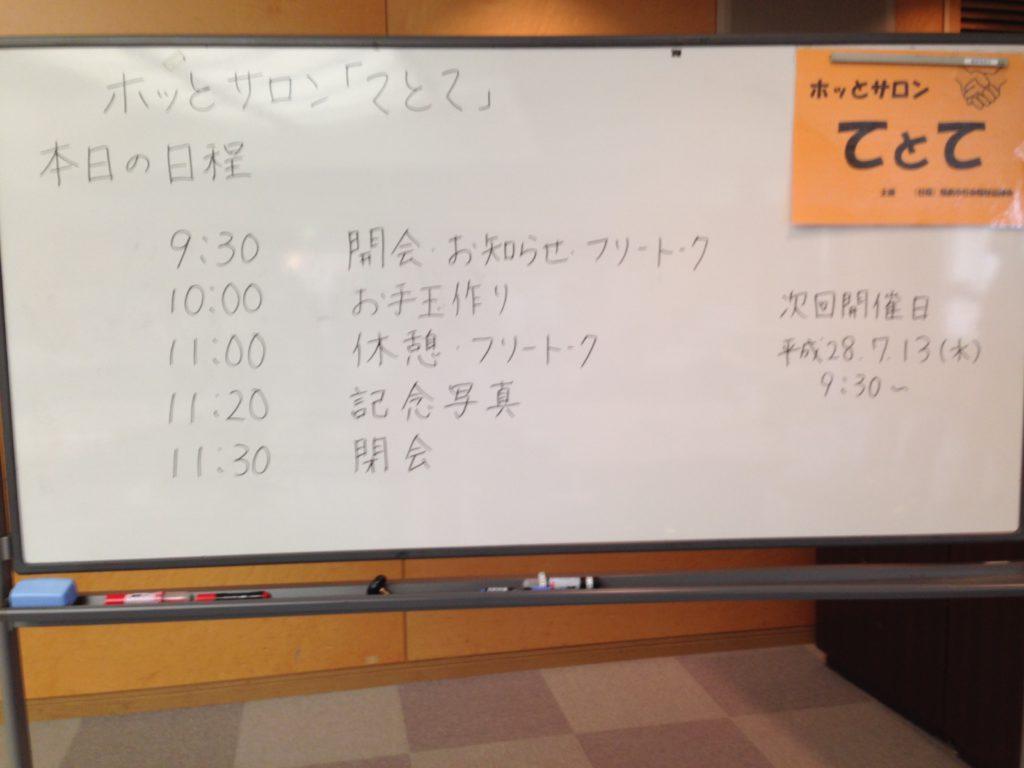 ②当日のプログラム