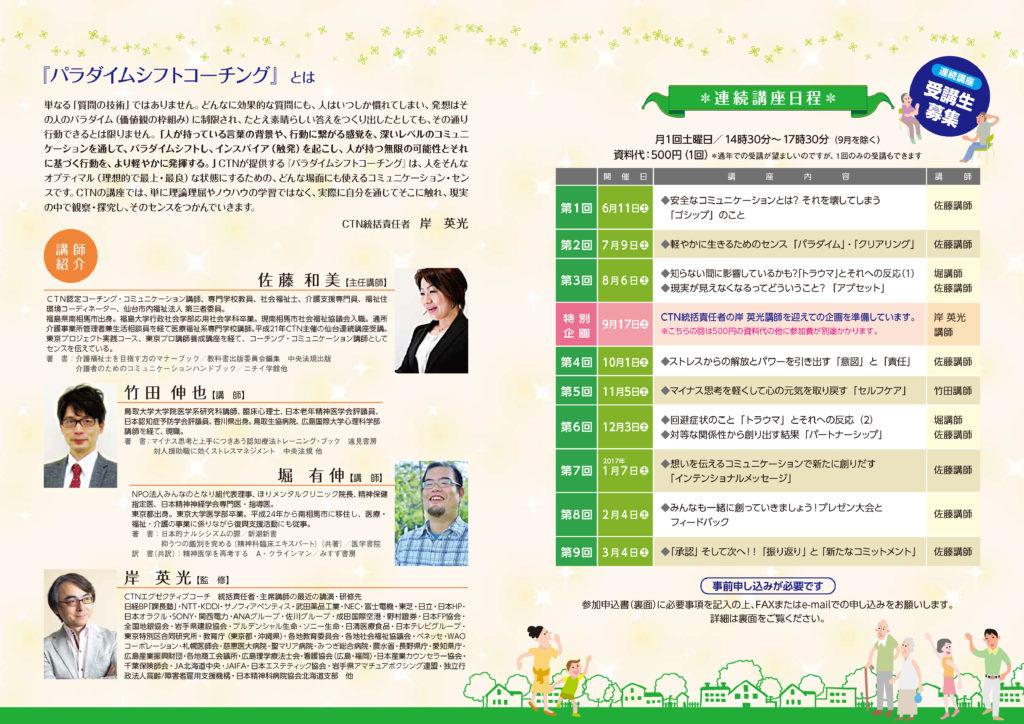 2016年講座案内チラシ-中面-2nd